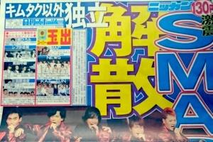 日刊スポーツ・スマップ解散画像