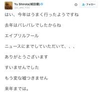 城田優ツイッターエイプリルフール画像