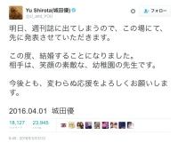 城田優ツイッター記事画像