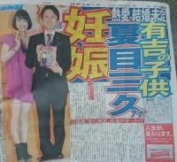 日刊スポーツ有吉・夏目熱愛報道画像