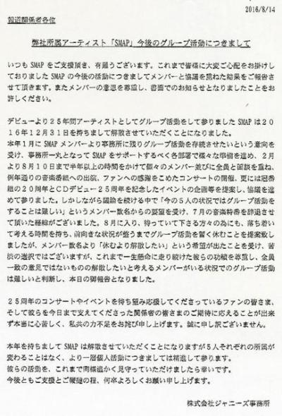 SMAP解散発表ファックス画像