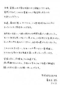 妻夫木聡マイコ結婚ファックス画像