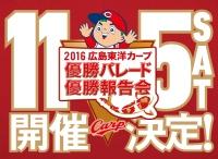 広島東洋カープ優勝パレード画像
