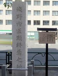 浅野内匠頭終焉の地石碑画像