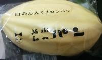 ニシカワ白あん入りメロンパン画像