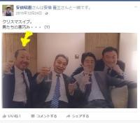 安倍総理と加計孝太郎画像