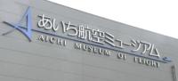 あいち航空ミュージアム外観画像