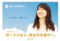 埼玉中央銀行ポスター画像