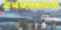 築城基地航空祭イメージ画像