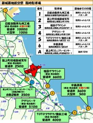 築城基地航空祭臨時駐車場地図
