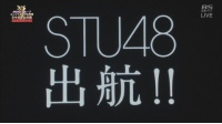 STU48のメンバーオーディションはいつ?応募条件や資格は?