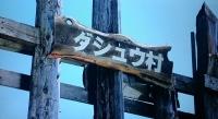 ヨシヒコ03:ダシュウ村の神ニッテレン!呪文はイマサーラ!ゲストは?