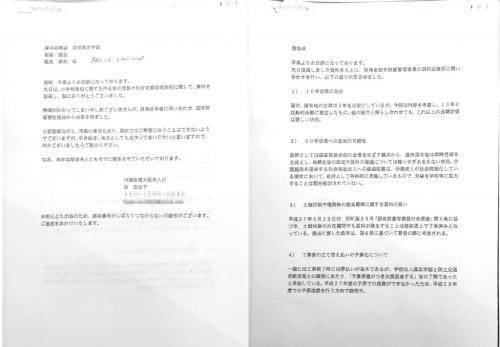 谷査恵子fax画像