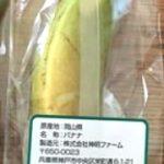 もんげーバナナは岡山天満屋で販売!価格や通販は?神明ファームの直売所の住所は?
