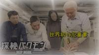 NHK探検バクモンで又吉直樹と太田光が薦めた本は何?おしいれのぼうけん他