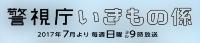 いきもの係ロゴ画像