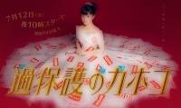過保護のカホコ スペシャル動画を無料視聴方法!見逃しも大丈夫!