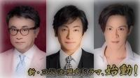 風雲児たち~蘭学革命篇(ドラマ)のキャストと登場人物は?放送日や時間は?