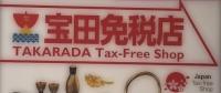 宝田無線電機が消費税還付金で脱税?免税制度の盲点?うわさも?