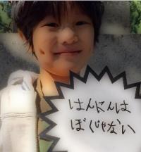 重要参考人探偵で弥木圭(玉森裕太)の子供時代の子役は誰?