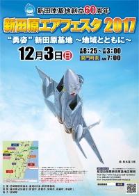 新田原基地航空祭ポスター画像