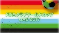 fifaクラブワールドカップ2017バナー画像