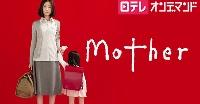 mother(ドラマ)の動画が配信!無料で視聴できるのはどこ?