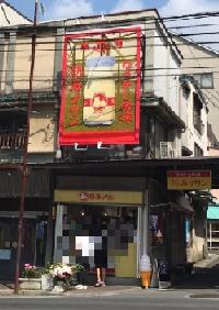 熱海プリン店舗外観画像