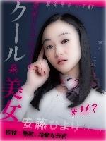 小野ゆり子画像