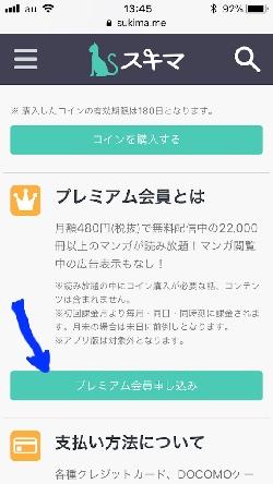 スキマ・プレミアム会員登録ボタン画像