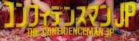 コンフィデンスマンJP第1話感想とあらすじ!動画視聴も紹介