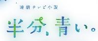 半分青い26週153話ネタバレあらすじ:鈴愛に電話してきたのは誰?