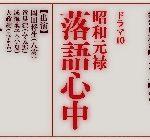 昭和元禄落語心中(ドラマ)主題歌マボロシの歌詞や発売日は?