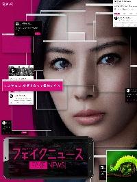 nhkドラマ フェイクニュースイメージ画像