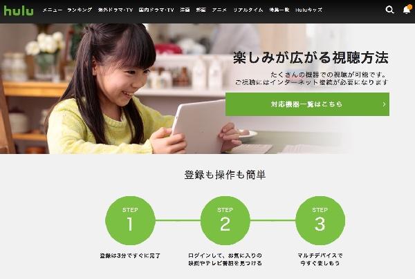 HULU視聴方法イメージ画像