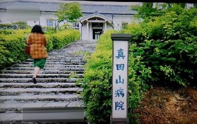まんぷくで咲が入院した真田山病院はどこ?ロケ地は?