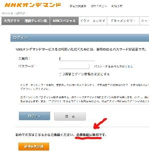NHKオンデマンド会員登録イメージ画像
