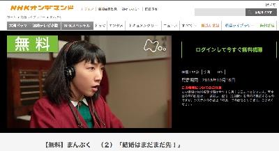まんぷくNHKオンデマンド無料画像