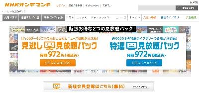 NHKオンデマンドパック選択画像