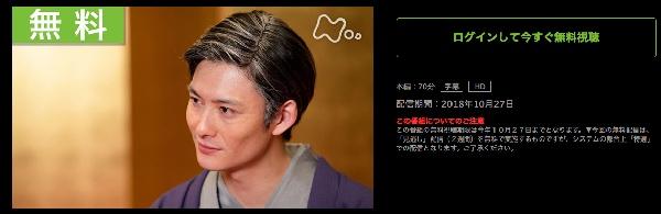 昭和元禄落語心中イメージ画像