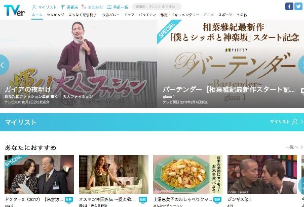 TVerホームページ画像