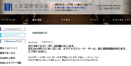 大塚国際美術館サイト画像