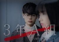 3年A組ドラマ動画第9話の無料視聴方法を解説!