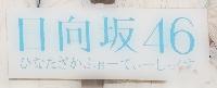 日向坂46イメージ画像