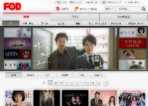 FOD動画配信イメージ画像