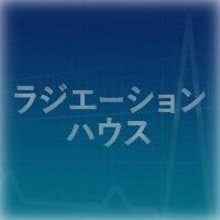 ラジエーションハウスイメージ画像