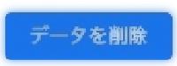 キャッシュデータ削除イメージ
