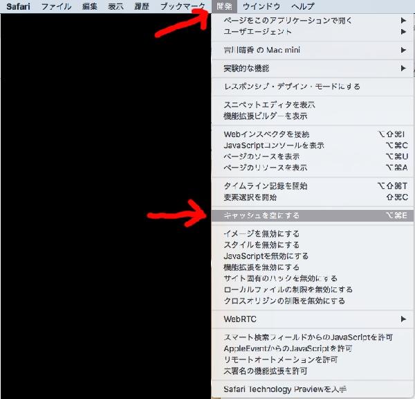 キャッシュ削除:メニューバー開発画像