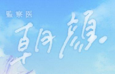 監察医朝顔5話動画の無料視聴方法や見逃しは?