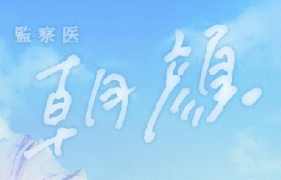 監察医朝顔イメージ画像